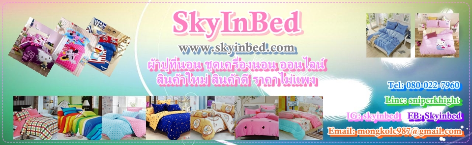 Skyinbed : ผ้าปูที่นอนสีพื้น ผ้าปูที่นอนเกรด A ผ้าปูที่นอนราคาถูก ผ้าปูที่นอนลายจุด ผ้าปูที่นอนลายดาว ผ้าปูที่นอนโรงแรม รีสอร์ท ชุดเครื่องนอน สีพื้น ลายจุด ทูโทน ลายการ์ตูน ผ้านวม ผ้าห่มนาโน พรมตัวหนอน