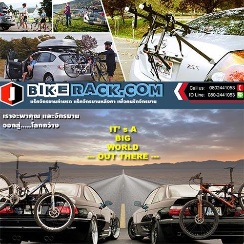 แนะนำผู้รักการขี่จักรยาน บรรทุกจักรยานบนหลังคา Sylphy ท่องเที่ยวทั่วไทย