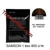 Samson ผงเคราตินใส่ผมหนาแบบเติม 35gr (น้ำตาลเข้ม)