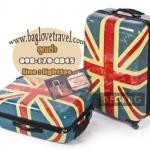 กระเป๋าเดินทางแฟชั่น แนวๆ ลายธงชาติอังกฤษ ขนาด 24 นิ้้ว