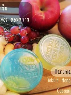 สบู่สครับรังไหมทอง Glycerine Cocoon with Tomato and Kwao khrua khao soap Plus Yokurt and Honey