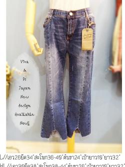 Viva Japan กางเกงยีนส์เนื้อนิ่ม ขา 9 ส่วนทรงขาม้า