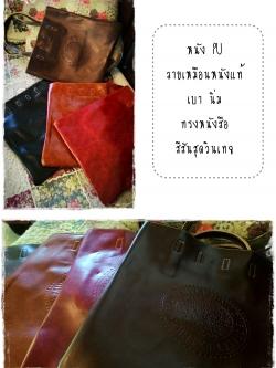 กระเป๋าหนัง pu รุ่นคล้องไหล่ ทรงหนังสือ