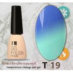 สีเจลทาเล็บ เปลี่ยนสีตามอุณหภูมิ รหัส T-19