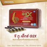 อาหารเสริม จีทูเอ็กซ์ เห็ดหลินจือแดงผสมโสม 60 Soft Cap 2 กล่อง