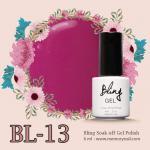 ยาทาเล็บเจล Bling รหัส BL-13