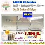 LANEIGE BB Cushion Anti - Aging SPF50+ PA+++ no.21 Natural Beige สูตรใหม่ 1 ตลับจริง + 1 รีฟิล (15 g. x 2) แถมฟรี Laneige Time Freeze Kit 3 Items