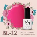 ยาทาเล็บเจล Bling รหัส BL-12