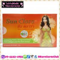 Sun Clara (ซัน คลาร่า)