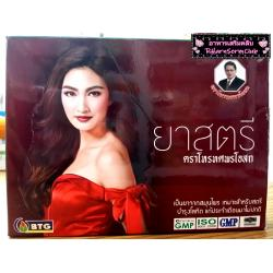 ยาสตรี ตราโหรทศพร (ยาสตรีแพนเค้ก ราคาถูก) 6 กล่อง