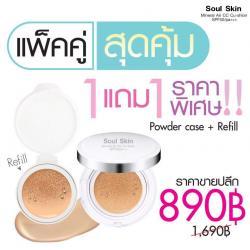 แป้งคูชั่นน้ำแร่โซลสกิน แพ็คคู่ (ตลับจริง + ตลับรีฟิล) No.21 Soul Skin Mineral Air CC Cu-shion SPF50/pa+++