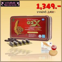 G2X จีทูเอ็กซ์ โสมเกาหลีสกัดผสมเห็ดหลินจือแดงสกัด 60 Softcapsules x 1 กล่อง แถมฟรี สบู่โสมสกัด มิน มิน (Min Min) 1 ก้อน