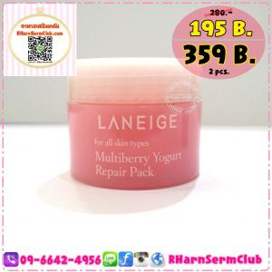 ลาเนจ Laneige Multiberry Yogurt Repair Pack 20 ml. x 3 กระปุก