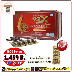 G2X จีทูเอ็กซ์ เห็ดหลินจือแดงสกัดผสมโสม 60 Soft Cap. x 1 กล่อง