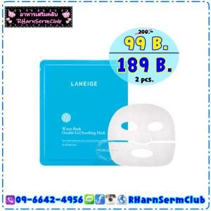 Laneige Water Bank Double Gel Soothing Mask 10 ชิ้น