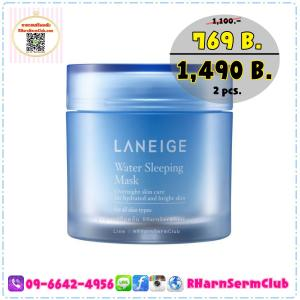 ลาเนจ Laneige Water Sleeping Mask 70 ml.