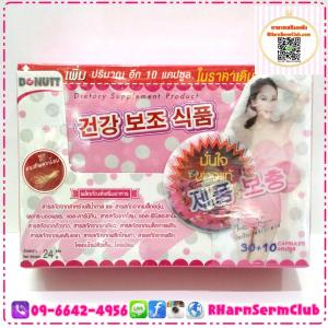 Donutt Miracle Perfecta Srim 30 แคปซูล ฟรี 10 แคปซูล 10 ชุด