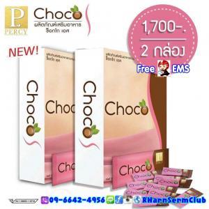 เพอร์ซี่ช็อกโก เอส (Percy ChocoS) ช็อคโกแลตลดน้ำหนัก 2 กล่อง
