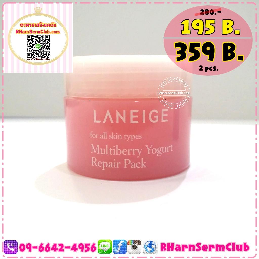 ลาเนจ Laneige Multiberry Yogurt Repair Pack 20 ml. x 1 กระปุก
