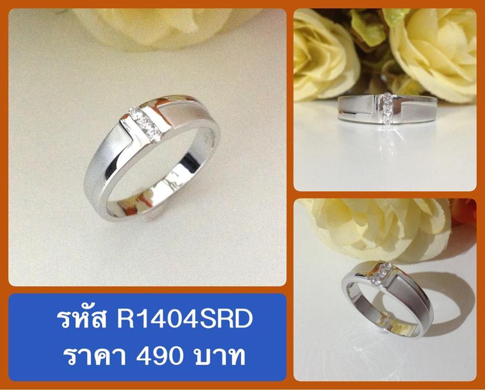 แหวนเพชร CZ รหัส R1404SRD