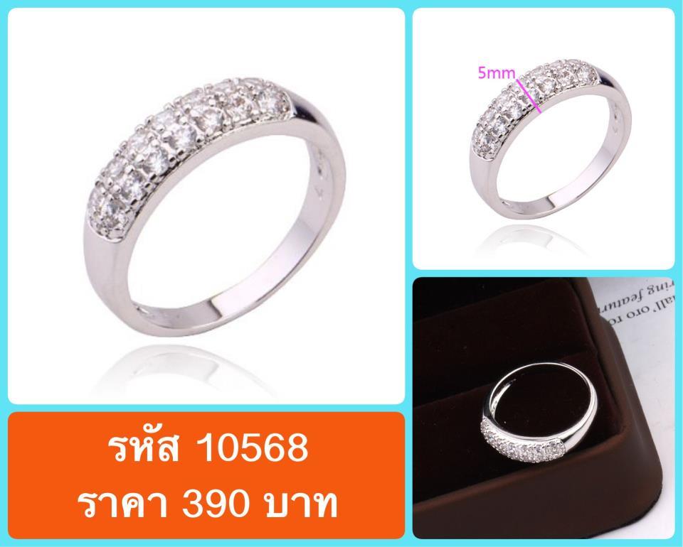 แหวนเพชร CZ รหัส 10568