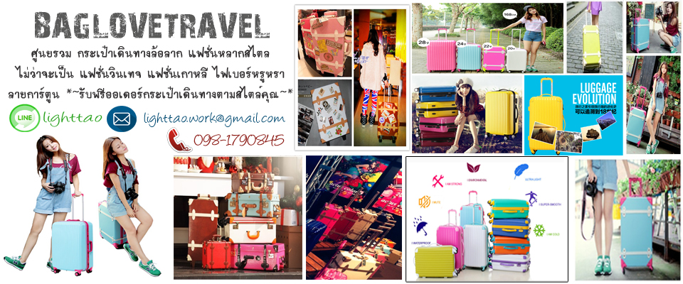 จำหน่ายกระเป๋าเดินทางล้อลากราคาถูก กระเป๋าแฟชั่นวินเทจส์สไตล์เกาหลี กระเป๋าเดินทางลายจุดสุดน่ารัก