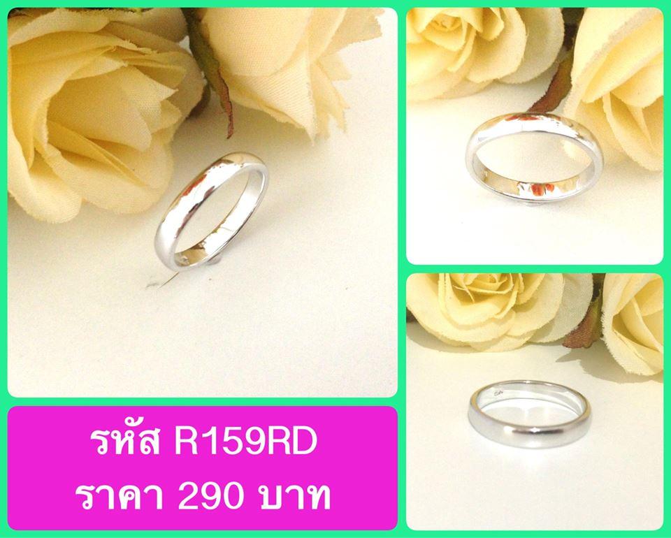 แหวนเกลี้ยงรหัส R159RD