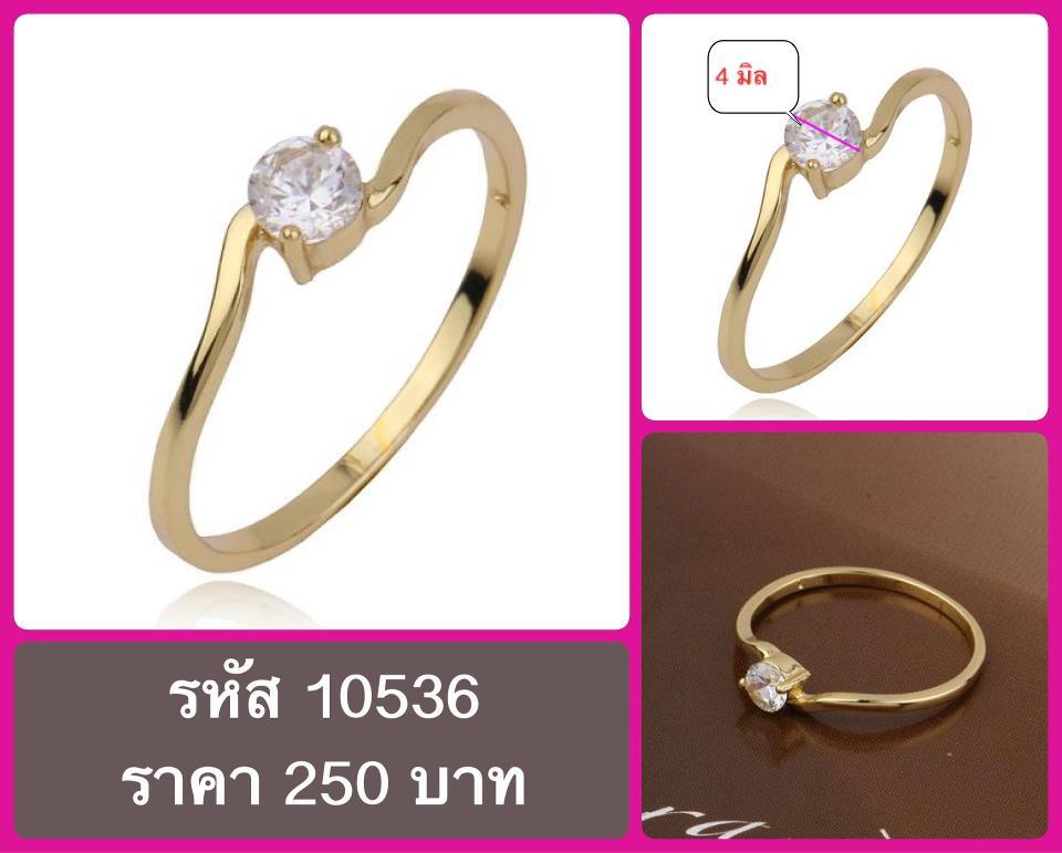แหวนเพชร CZ รหัส 10536