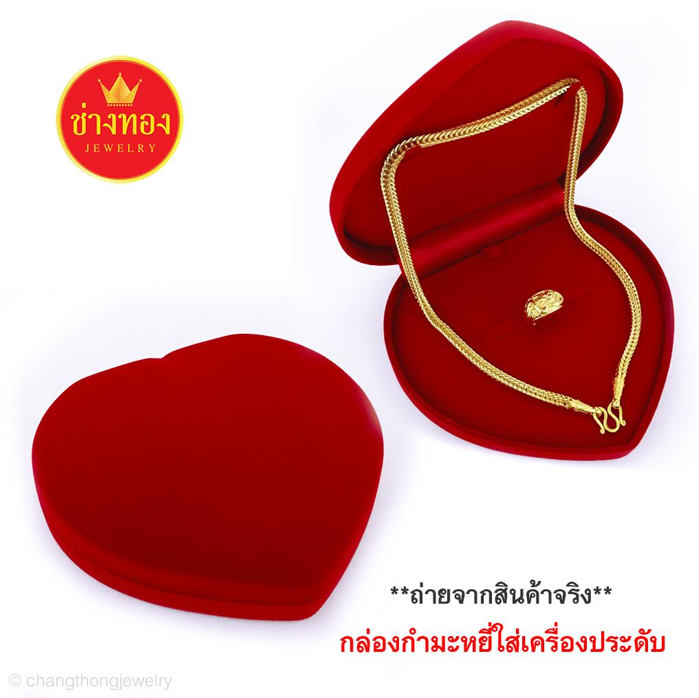 กล่องกำมะหยี่ครบเซ็ตรูปหัวใจ ใส่สร้อยคอ สร้อยข้อมือ และแหวน ฯ ขนาด 6 x 6.5 นิ้ว
