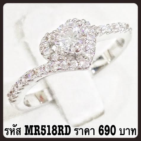 แหวนเพชร CZ รหัส MR518RD