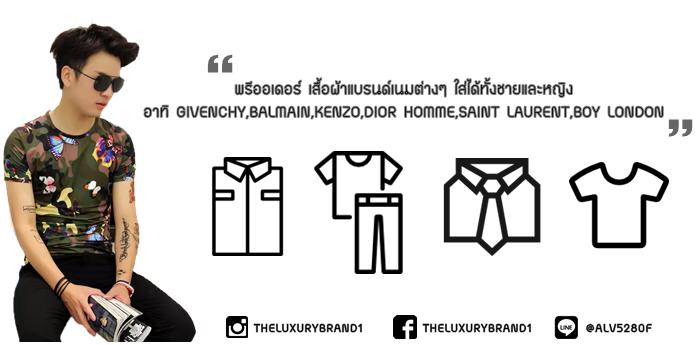 ขายเสื้อผ้าแบรนด์เนม Givenchy Kenzo Thom Browne Saint Laurent Supreme Off-White Balmain Fendi Dior Homme และแบรนด์ดังอื่นๆมากมายกว่า 100 แบบ