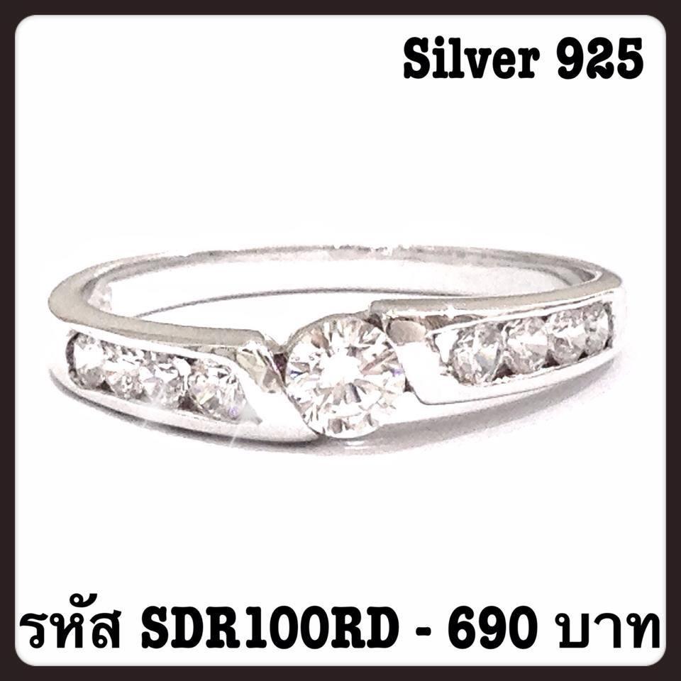 แหวนเงินเพชร CZ รหัส SDR100RD