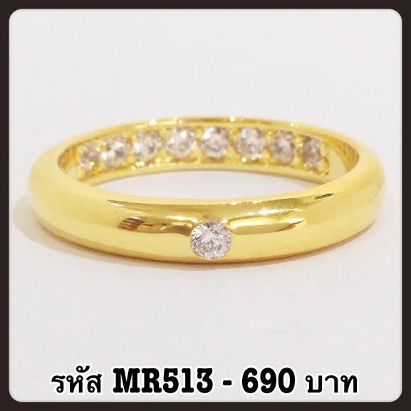 แหวนเพชร CZ รหัส MR513