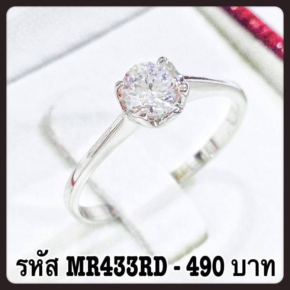 แหวนเพชร CZ รหัส MR433RD