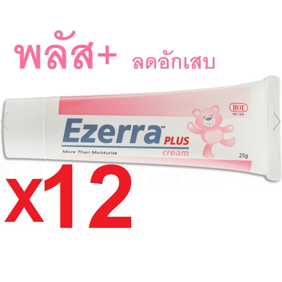 Ezerra Plus Cream 25 G X12 หลอด สุดคุ้ม เหลือเพียง 549.-/ หลอด ปกติ 890.- สำหรับผื่นแพ้ที่มีอาการอักเสบ มีรอยแดงตามผิวหนัง แห้งคัน เป็นขุยลอก เนื้อครีมเข้มข้นแต่อ่อนโยนช่วยลดอาการคันและรักษาอาการติดสเตียรอยด์ เด็กและผู้ใหญ่ใช้ได้ และกระตุ้นภูมิให้แข็งแรง