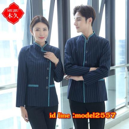 F6011018 เสื้อพนักงานต้อนรับ เสื้อพนักงานโรงแรม เสื้อฟอร์มพนักงาน ชุดฟอร์มพนักงาน สำเนา
