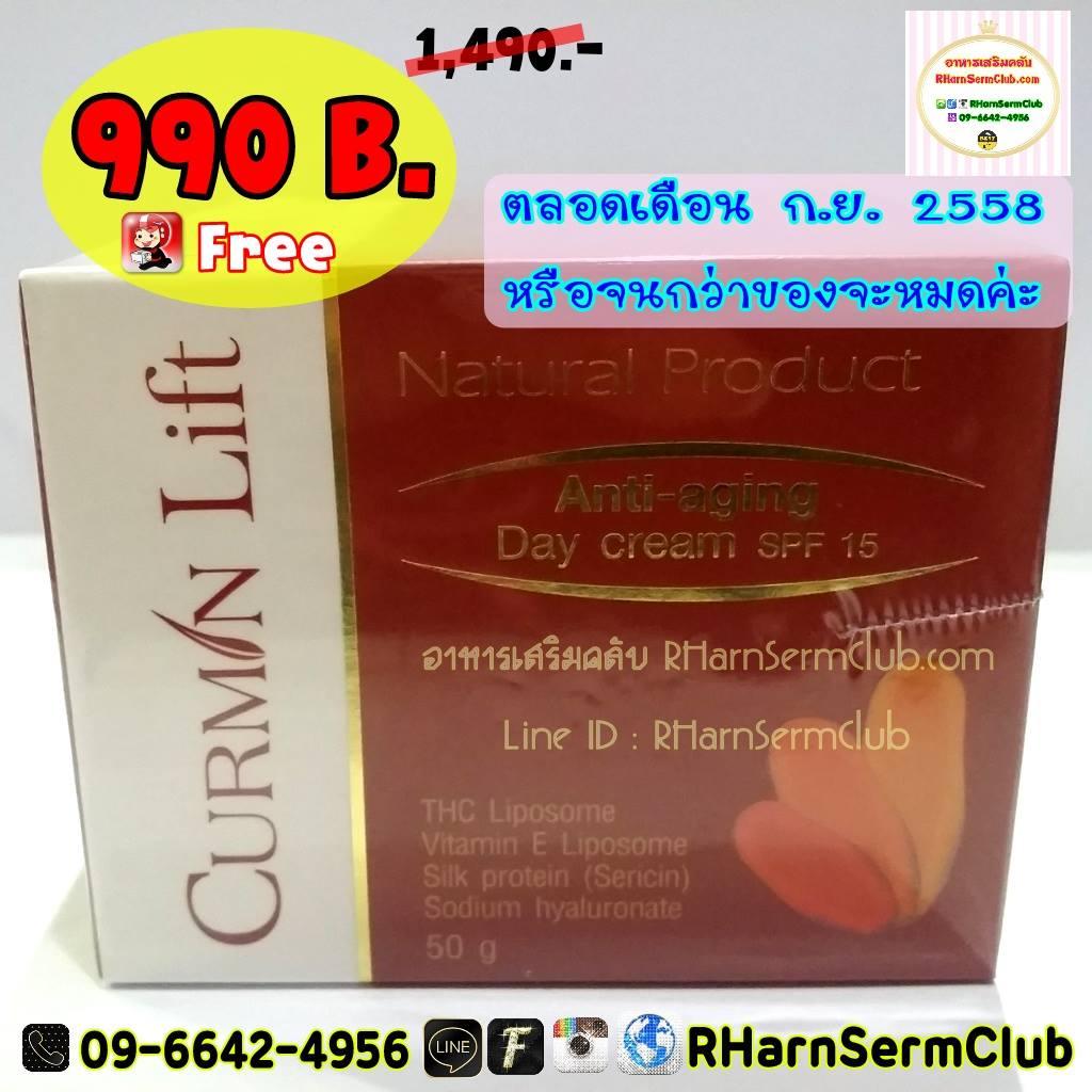 เคอร์มิน ลิฟท์ แอนติเอจจิ้ง เดย์ครีม เอสพีเอฟ 15 50 กรัม (Curmin Lift Anti-Aging Day Cream SPF 15)