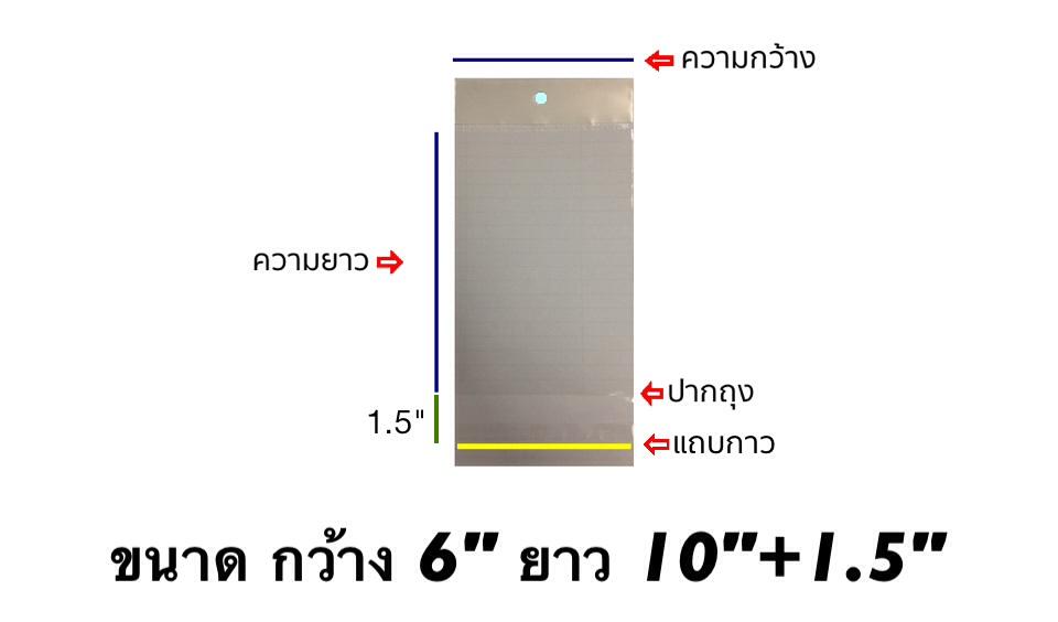 ถุงแก้วซิลหัวมุกมีแถบกาว ขนาด 6x10+1.5 นิ้ว