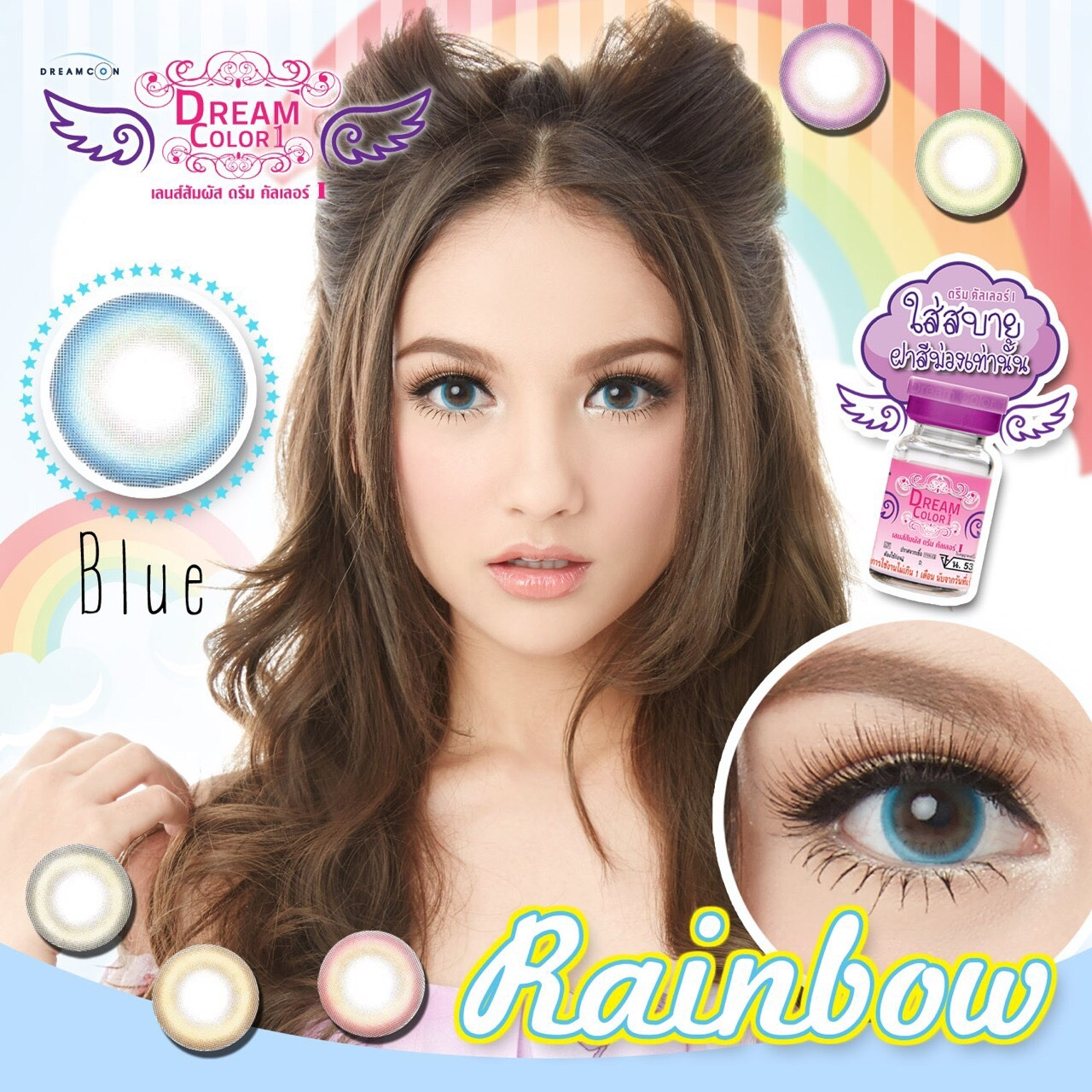 Rainbow Blue Dreamcolor1เลนส์นิ่มใส่สบาย คอนแทคเลนส์ ขายส่งคอนแทคเลนส์ ขายส่งBigeye Bigeyeเกาหลี
