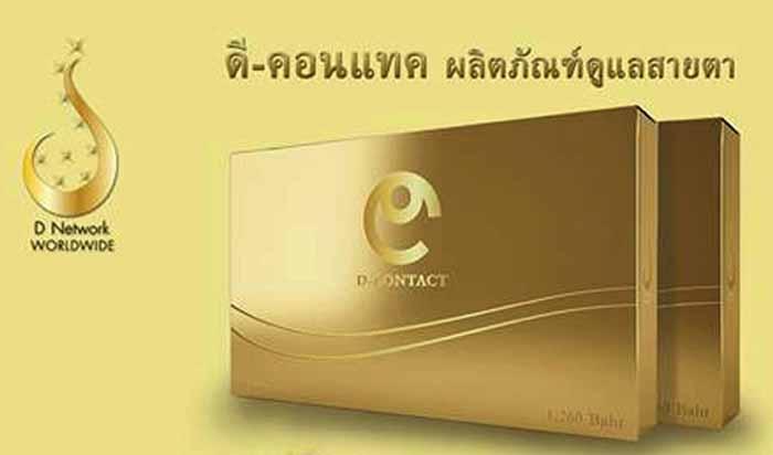 ดีคอนแทค Dcontact อาหารเสริมบำรุงตา วิตามินบำรุงตา 2 กล่อง