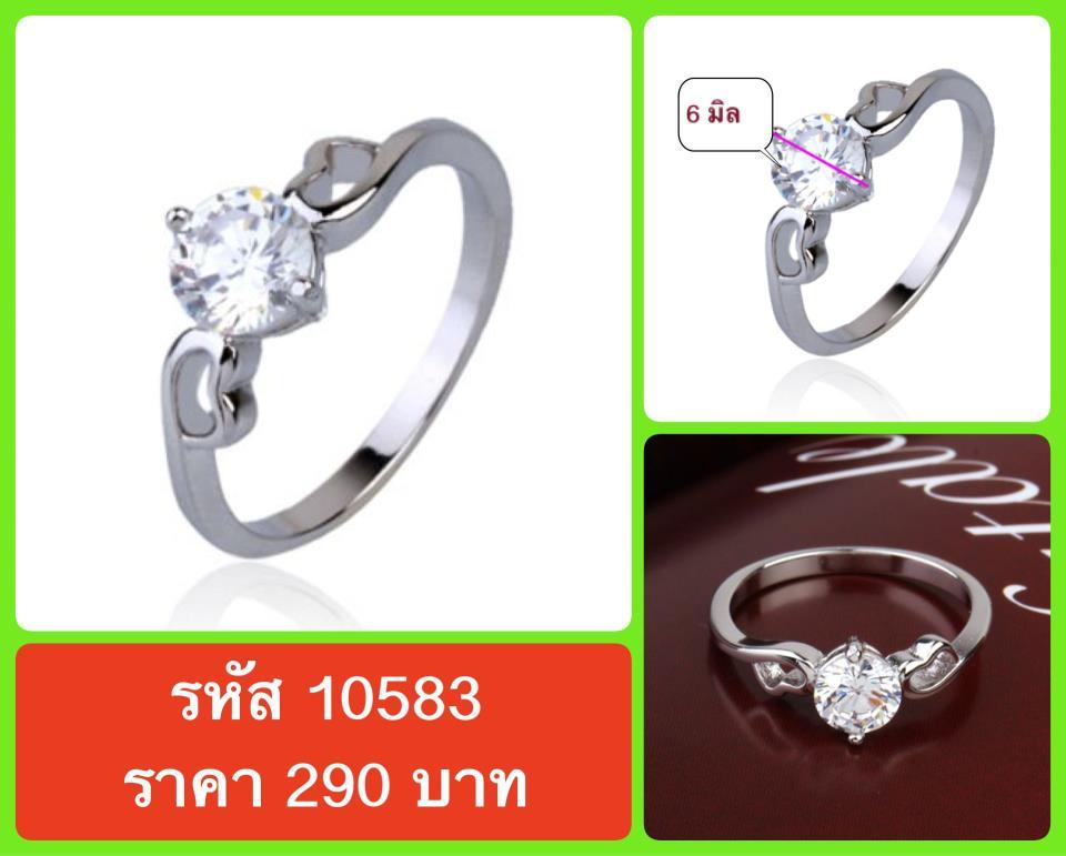 แหวนเพชร CZ รหัส 10583