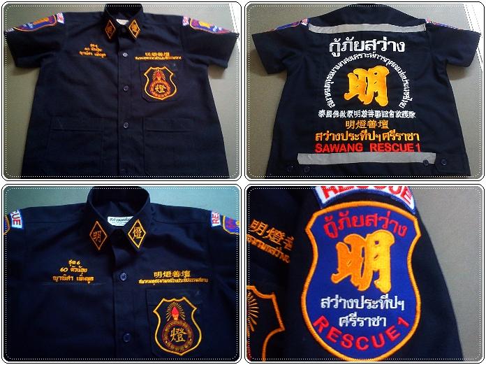 เสื้อกู้ภัย ผ้าเสิท (เสื้อเปล่า-ไม่ปัก / ไม่ติดอาร์ม)
