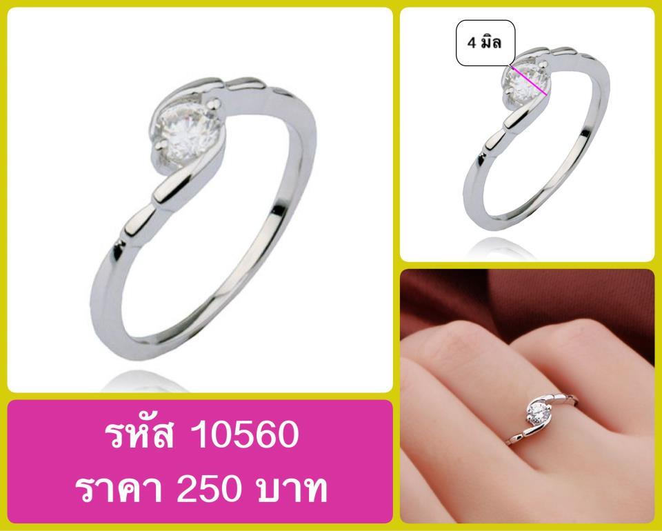 แหวนเพชร CZ รหัส 10560