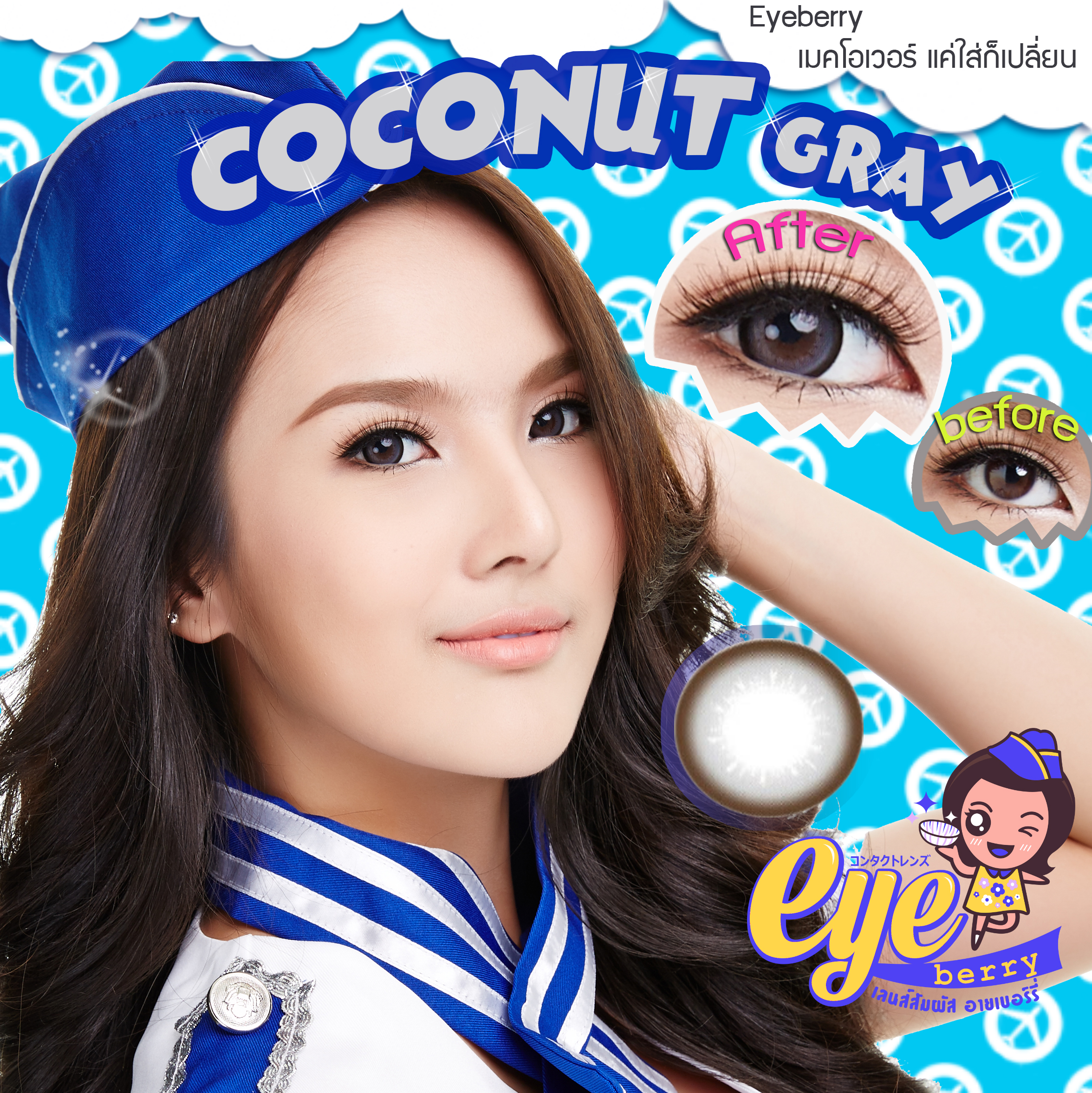 สั้น/power -325 COCONUT GRAY EYEBERRYLENS
