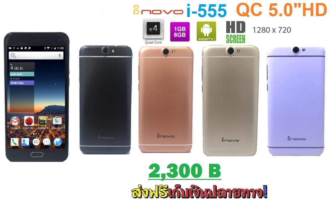 inovo i-555 (2016) 8GB (Gold) ฟรี เคส และ ฟิล์ม inovo - ส่งฟรีเก็บเงินปลายทางที่หน้าบ้าน ทั่วประเทศ