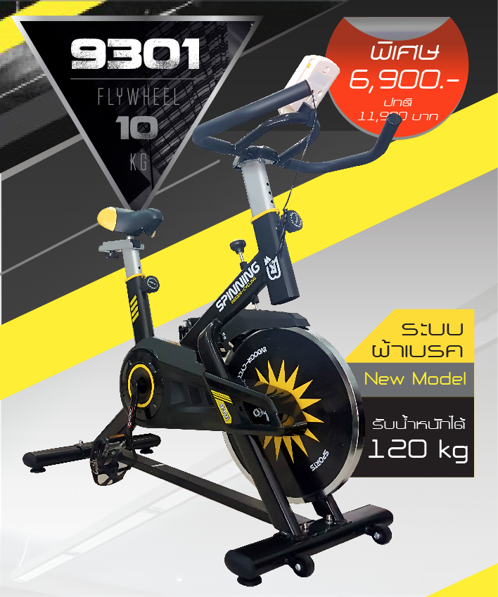 จักรยานออกกําลังกาย Spin Bike รุ่น :9301 / สีดำ