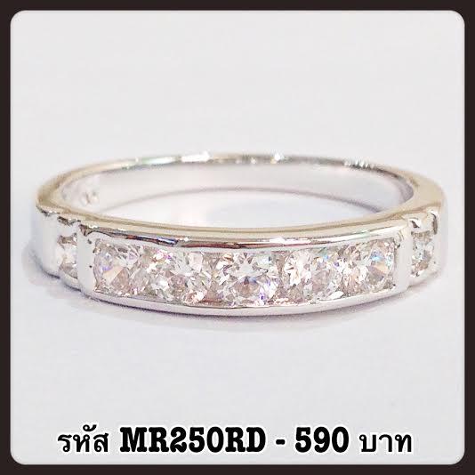 แหวนเพชร CZ รหัส MR250RD
