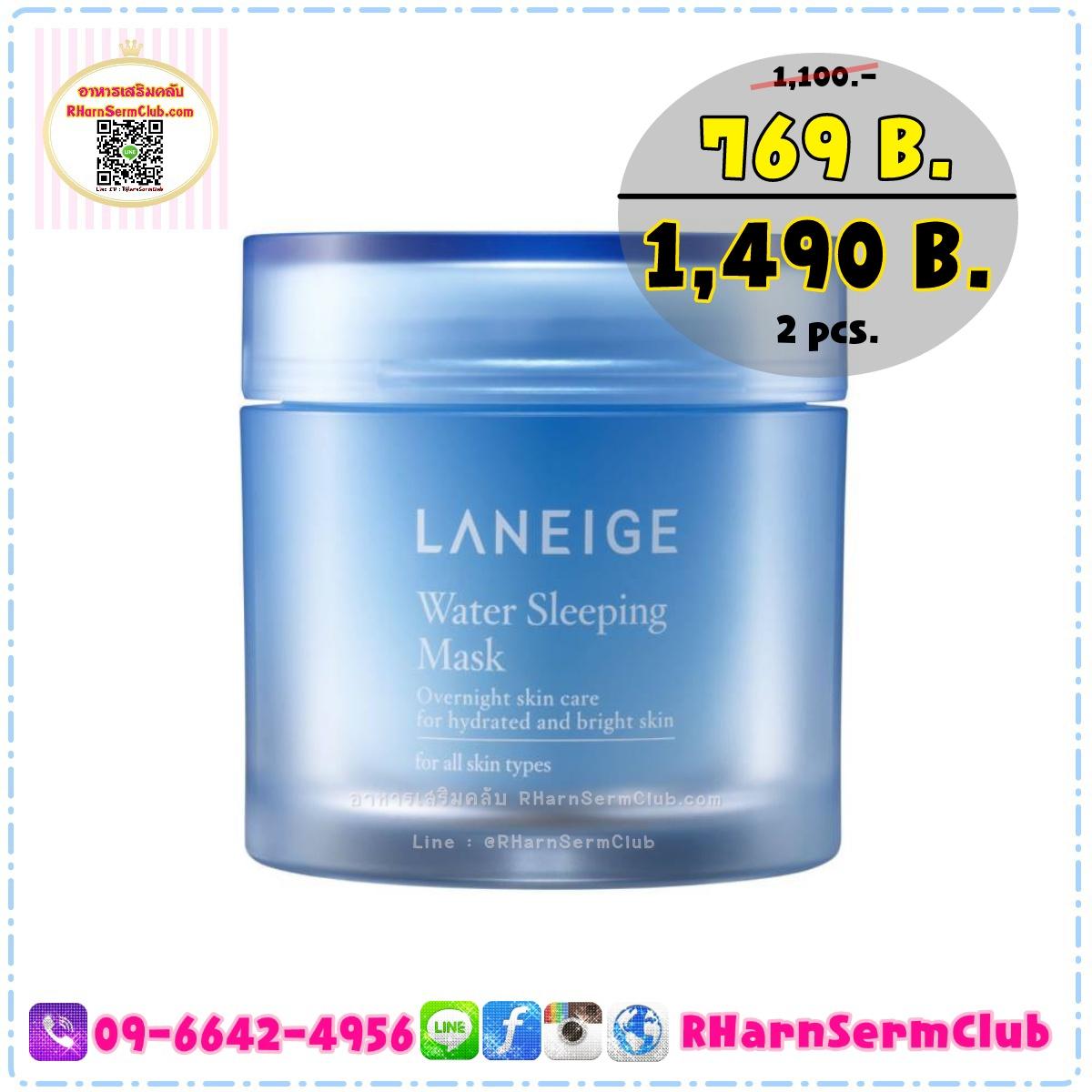 ลาเนจ Laneige Water Sleeping Mask 70 ml.