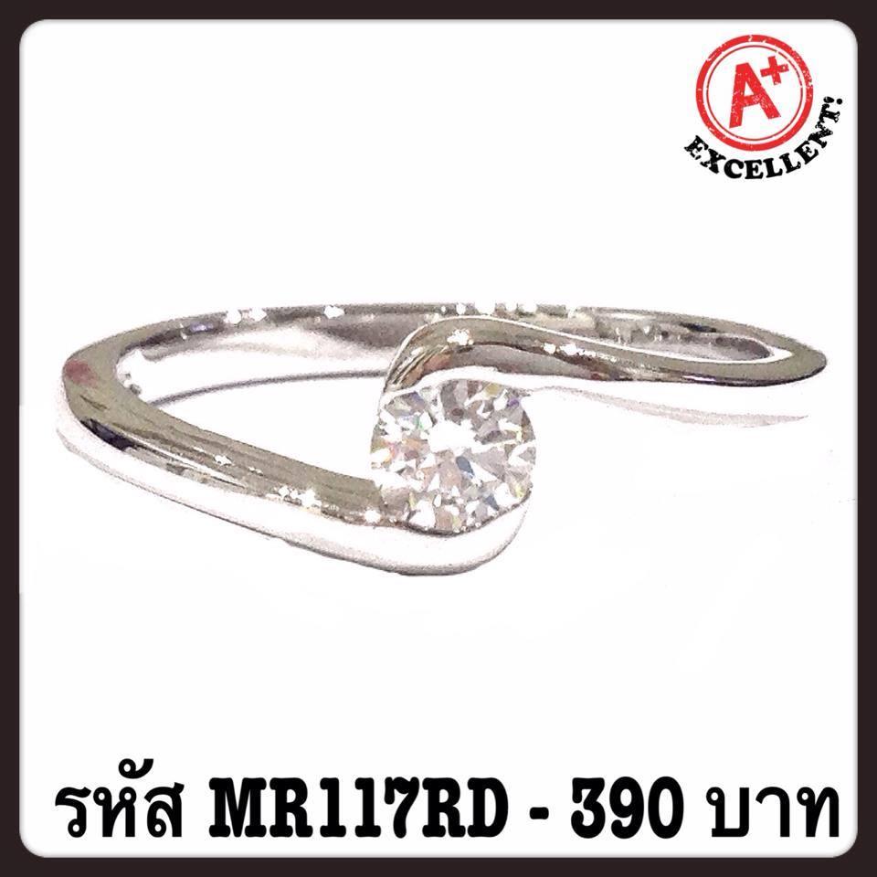 แหวนเพชร CZ รหัส MR117RD