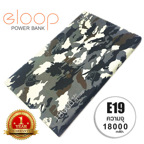 Eloop E19 18000 mAh สีลายพราง ของแท้ 100% ประกัน 1 ปี จากโรงงาน eloop